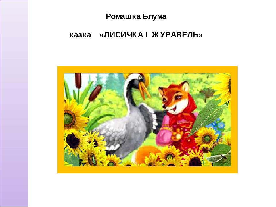 Ромашка Блума казка «ЛИСИЧКА І ЖУРАВЕЛЬ»