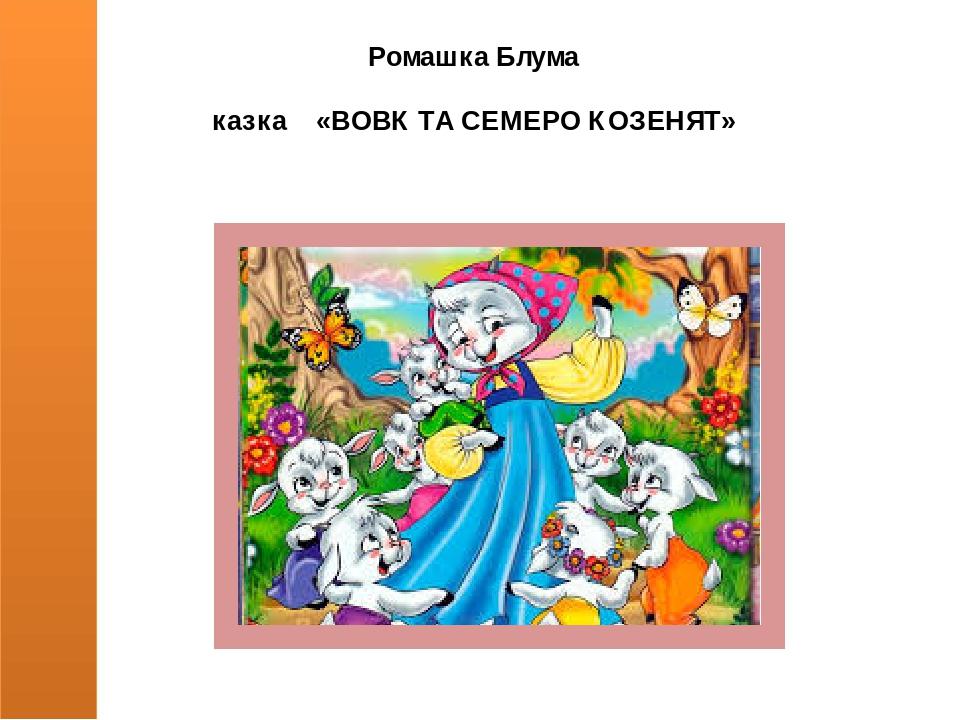 Ромашка Блума казка «ВОВК ТА СЕМЕРО КОЗЕНЯТ»