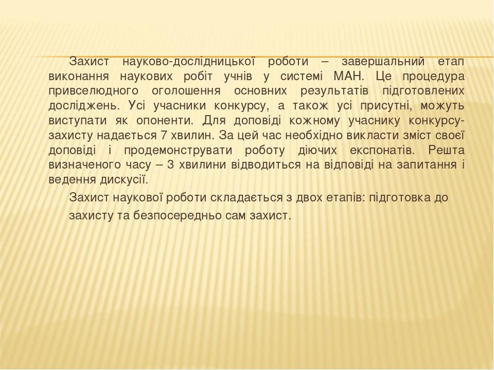 Захист науково-дослідницької роботи – завершальний етап виконання наукових робіт учнів у системі МАН. Це процедура привселюдного оголошення основни...