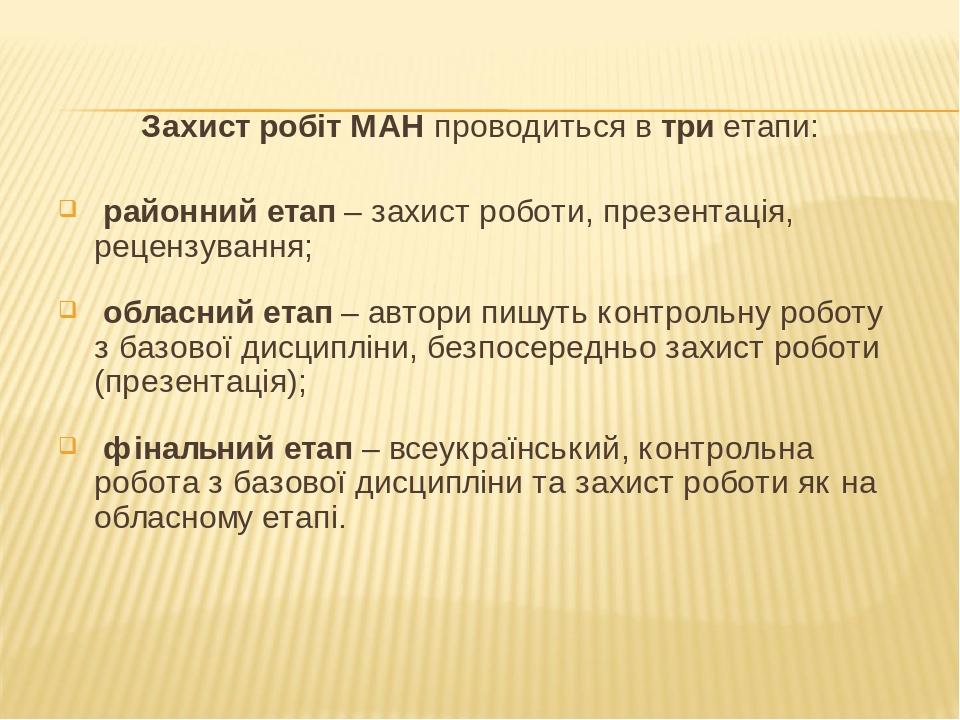 Захист робіт МАН проводиться в три етапи: районний етап – захист роботи, презентація, рецензування; обласний етап – автори пишуть контрольну роботу...