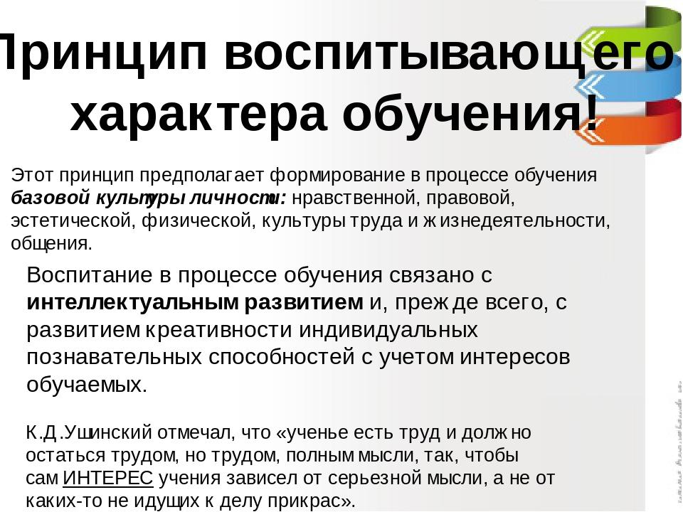 Принцип воспитывающего характера обучения! К.Д.Ушинский отмечал, что «ученье есть труд и должно остаться трудом, но трудом, полным мысли, так, чтоб...