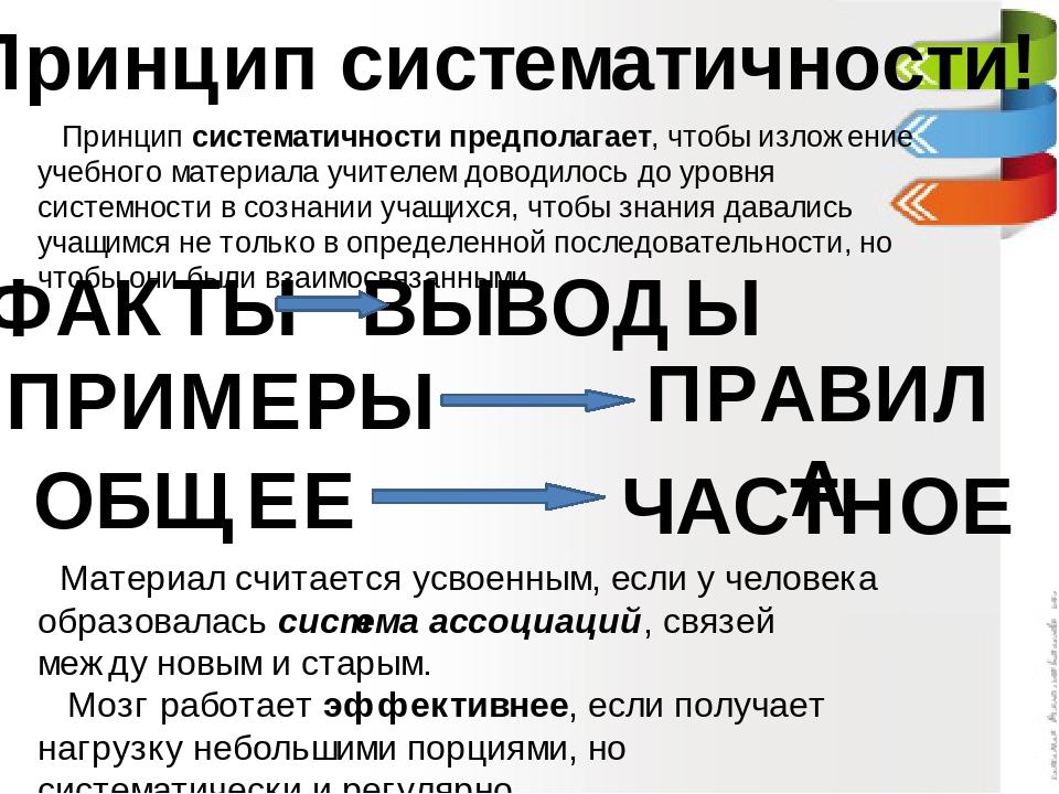 Принцип систематичности! Принцип систематичности предполагает, чтобы изложение учебного материала учителем доводилось до уровня системности в созна...