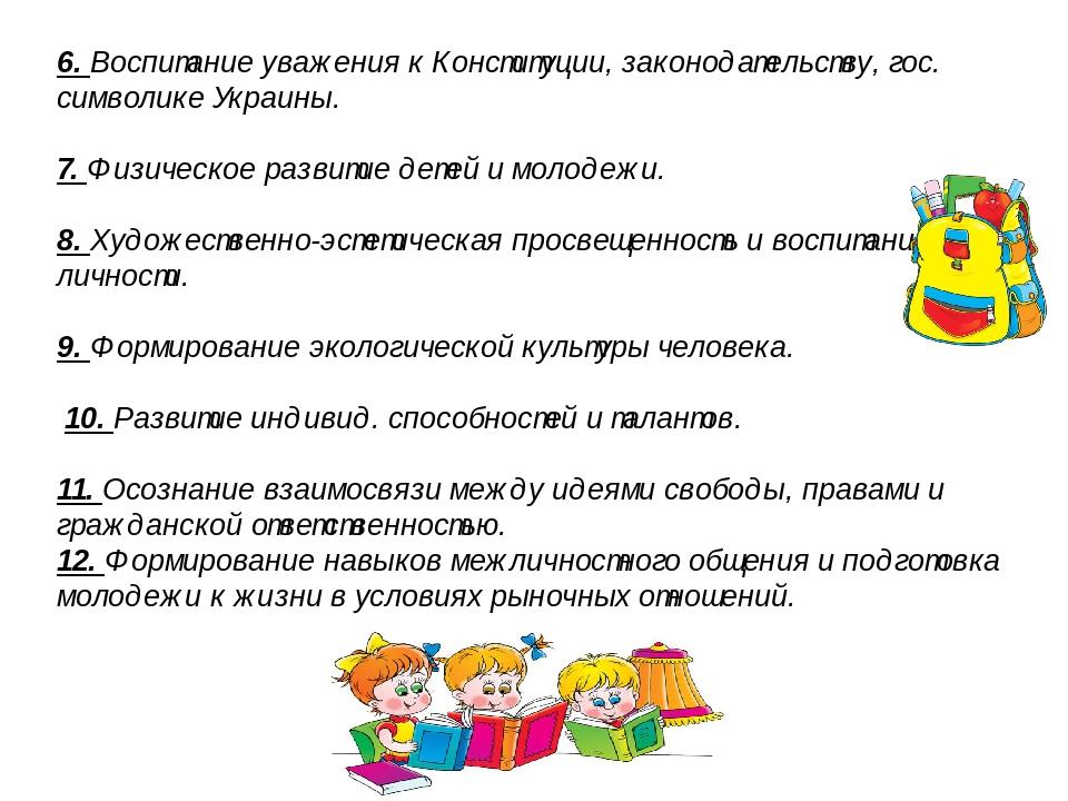 6. Воспитание уважения к Конституции, законодательству, гос. символике Украины. 7. Физическое развитие детей и молодежи. 8. Художественно-эстетиче...