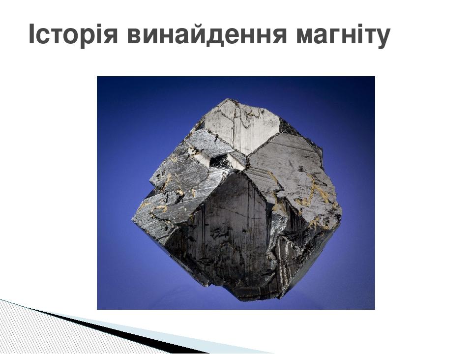 Історія винайдення магніту