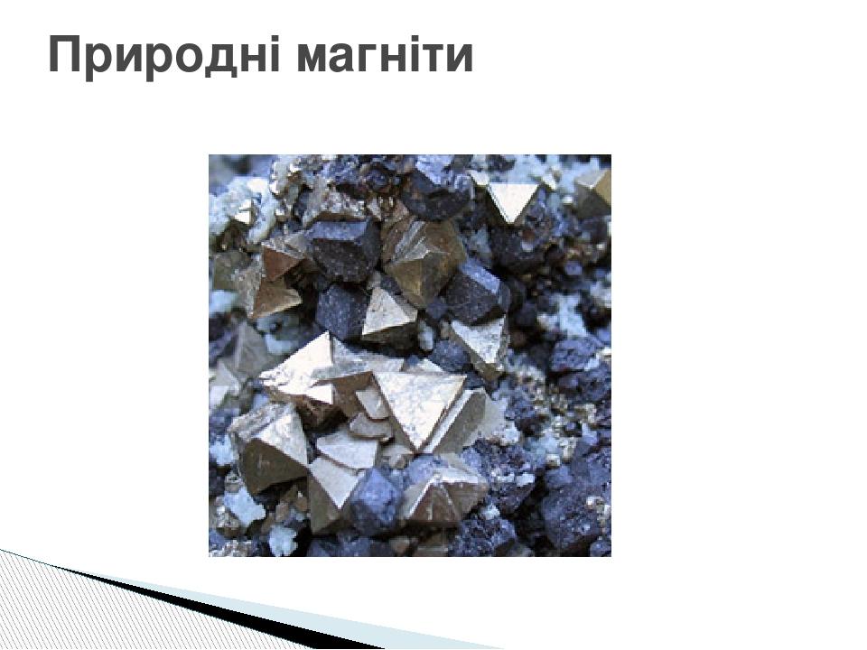 Природні магніти