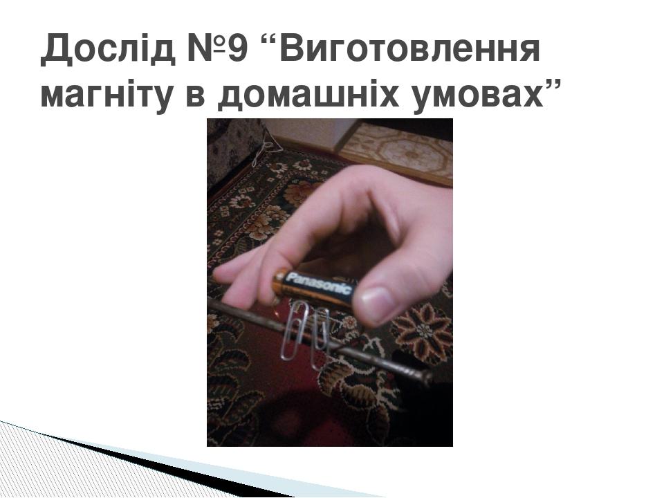 """Дослід №9 """"Виготовлення магніту в домашніх умовах"""""""