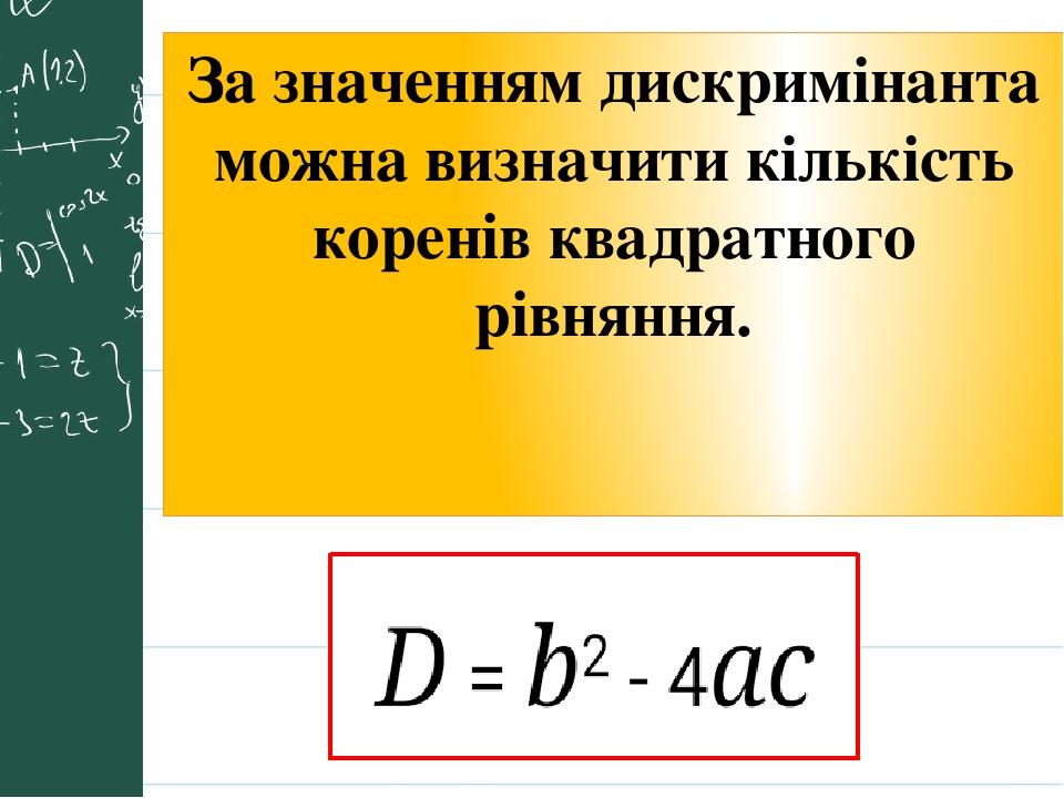 За значенням дискримінанта можна визначити кількість коренів квадратного рівняння.