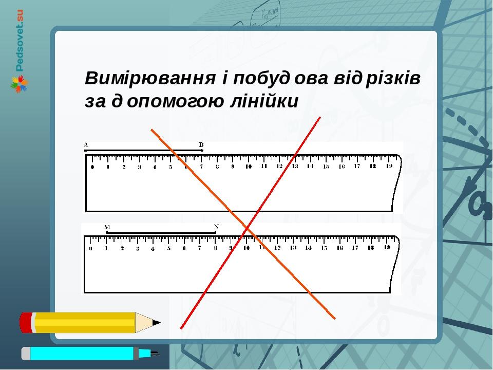 Вимірювання і побудова відрізків за допомогою лінійки