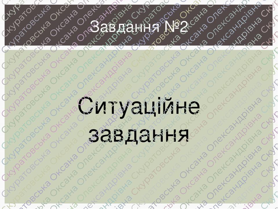 Завдання №2 Ситуаційне завдання