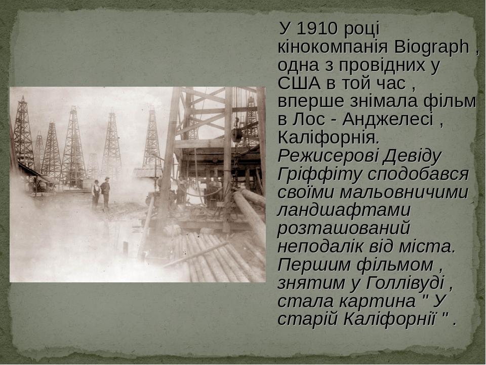 У 1910 році кінокомпанія Biograph , одна з провідних у США в той час , вперше знімала фільм в Лос - Анджелесі , Каліфорнія. Режисерові Девіду Гріфф...