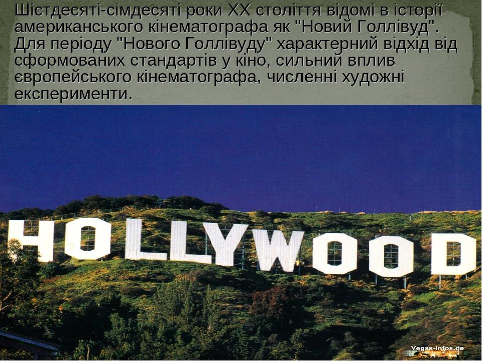 """Шістдесяті-сімдесяті роки XX століття відомі в історії американського кінематографа як """"Новий Голлівуд"""". Для періоду """"Нового Голлівуду"""" характерний..."""