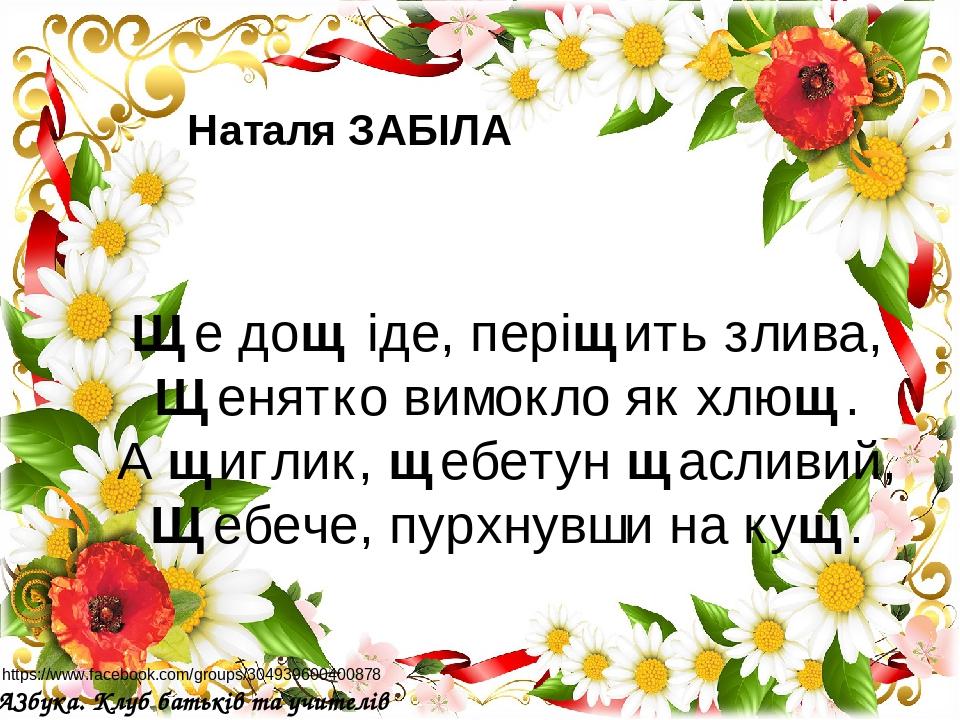 Ще дощіде, періщить злива, Щенятко вимокло як хлющ. Ащиглик,щебетунщасливий, Щебече, пурхнувши на кущ. https://www.facebook.com/groups/30493960...