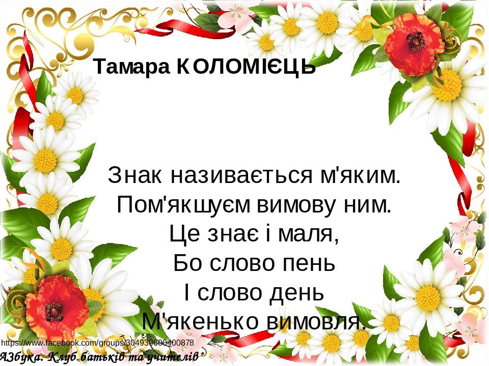 Знак називається м'яким. Пом'якшуєм вимову ним. Це знає і маля, Бо слово пень І слово день М'якенько вимовля. https://www.facebook.com/groups/30493...