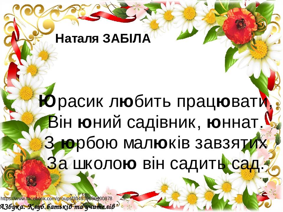 Юрасик любить працювати, Вінюний садівник,юннат. Зюрбою малюків завзятих За школоювін садить сад. https://www.facebook.com/groups/3049396004008...