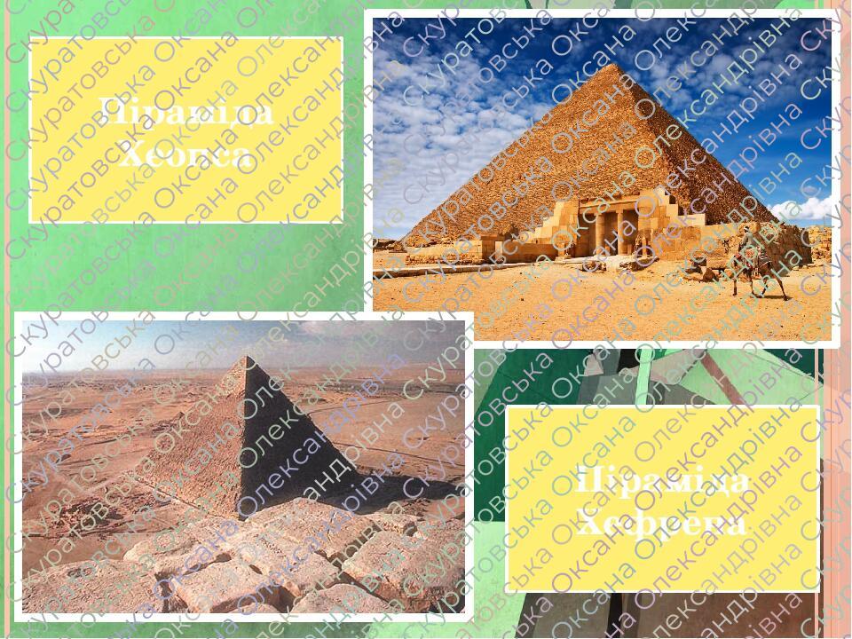 Піраміда Хеопса Піраміда Хефрена