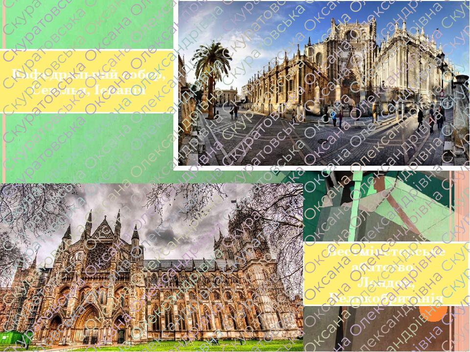 Вестмінстерське абатство, Лондон, Великобританія Кафедральний собор, Севілья, Іспанія