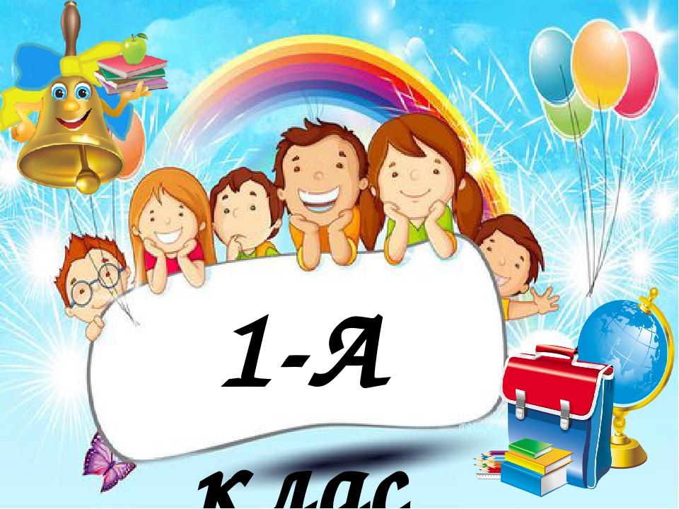 1-А клас