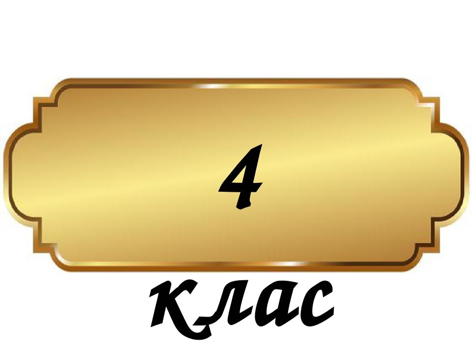 4 клас