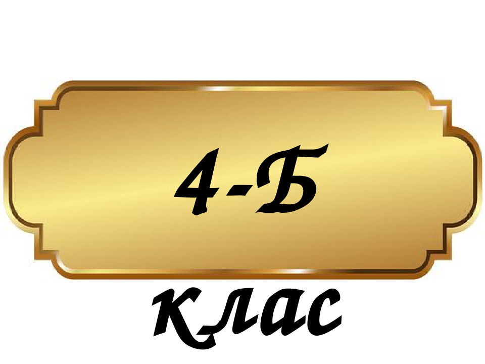 4-Б клас