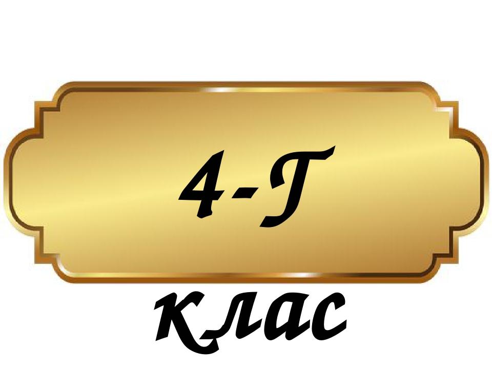 4-Г клас