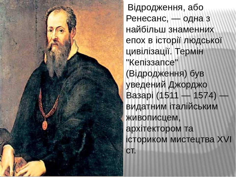"""Відродження, або Ренесанс, — одна з найбільш знаменних епох в історії людської цивілізації. Термін """"Кепіззапсе"""" (Відродження) був уведений Джорджо ..."""