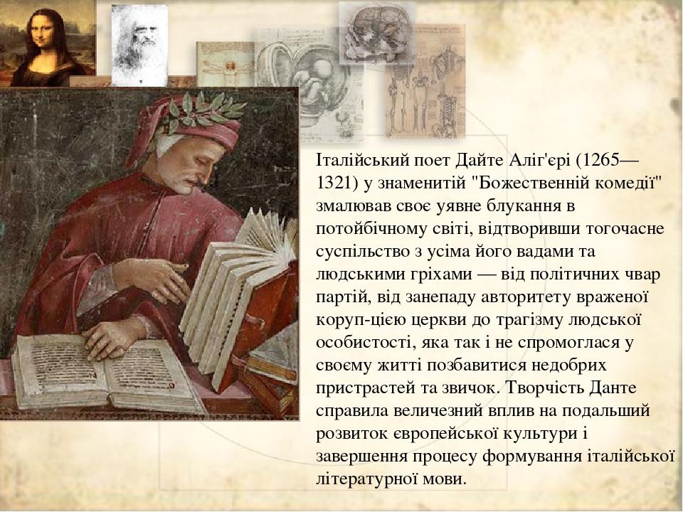 """Італійський поет Дайте Аліг'єрі (1265—1321) у знаменитій """"Божественній комедії"""" змалював своє уявне блукання в потойбічному світі, відтворивши того..."""