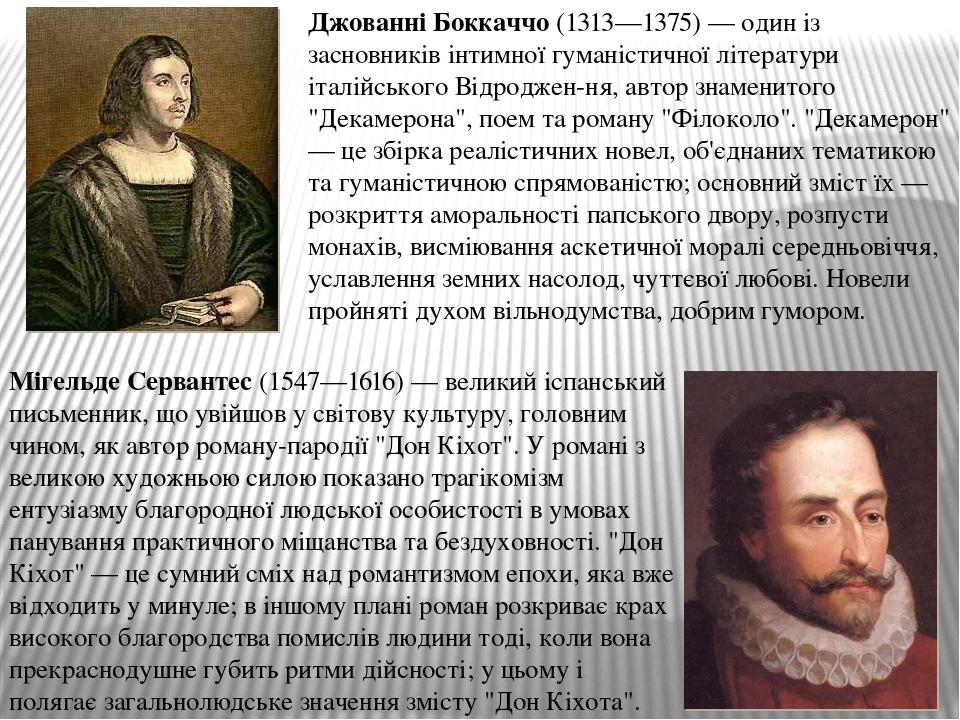 """Джованні Боккаччо (1313—1375) — один із засновників інтимної гуманістичної літератури італійського Відродження, автор знаменитого """"Декамерона"""", по..."""