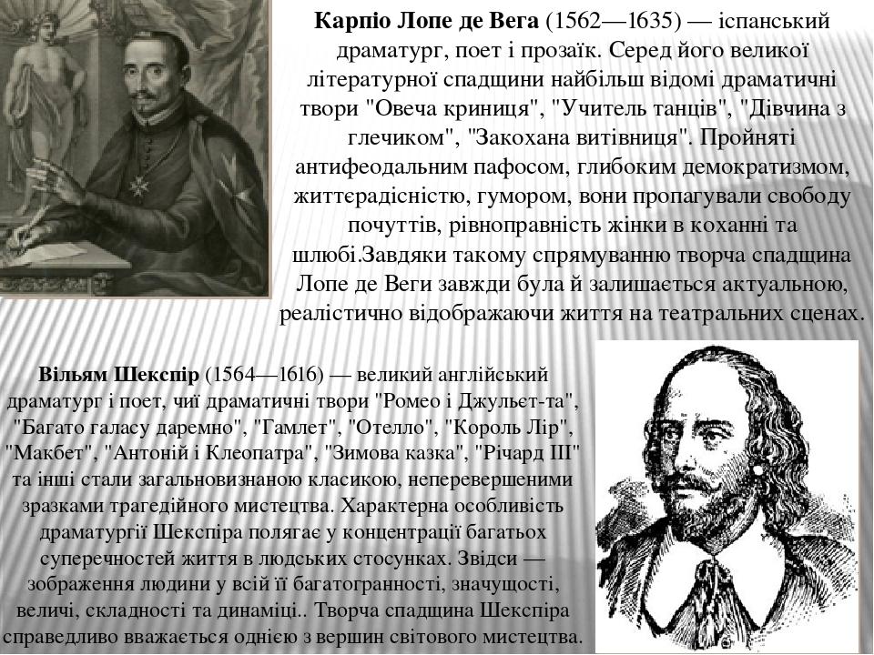 """Карпіо Лопе де Вега (1562—1635) — іспанський драматург, поет і прозаїк. Серед його великої літературної спадщини найбільш відомі драматичні твори """"..."""