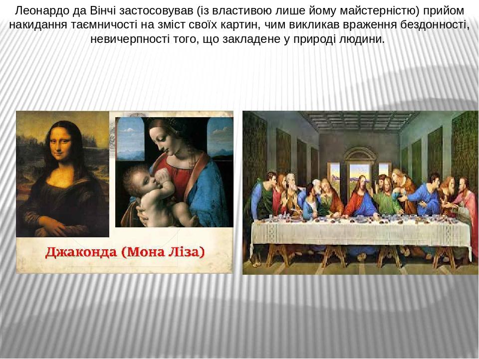 Леонардо да Вінчі застосовував (із властивою лише йому майстерністю) прийом накидання таємничості на зміст своїх картин, чим викликав враження безд...