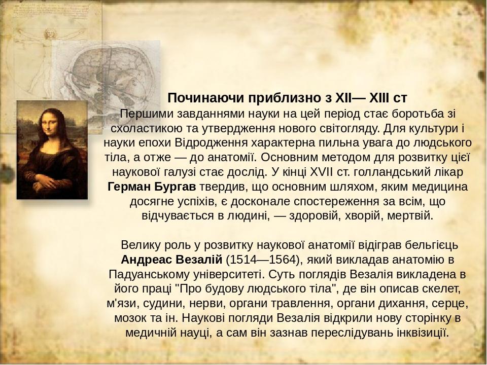 Починаючи приблизно з XII— XIII ст Першими завданнями науки на цей період стає боротьба зі схоластикою та утвердження нового світогляду. Для культу...