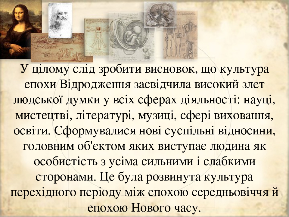 У цілому слід зробити висновок, що культура епохи Відродження засвідчила високий злет людської думки у всіх сферах діяльності: науці, мистецтві, лі...