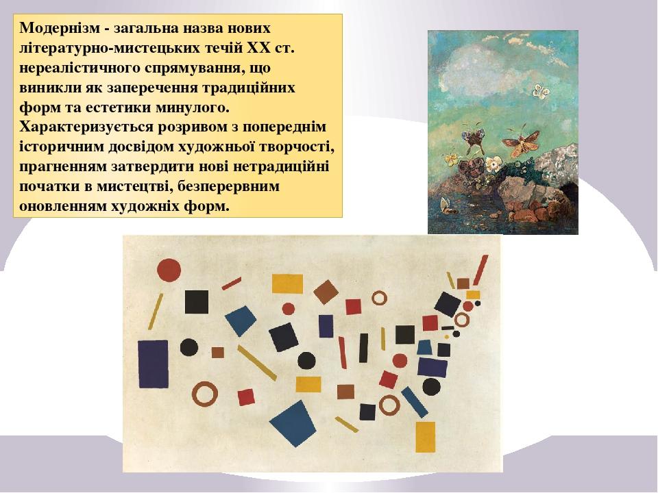 Модернізм - загальна назва нових літературно-мистецьких течій XX ст. нереалістичного спрямування, що виникли як заперечення традиційних форм та ест...