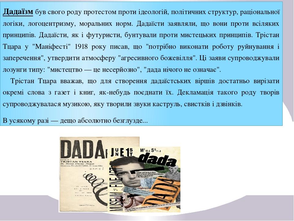 Дадаїзм був свого роду протестом проти ідеологій, політичних структур, раціональної логіки, логоцентризму, моральних норм. Дадаїсти заявляли, що во...