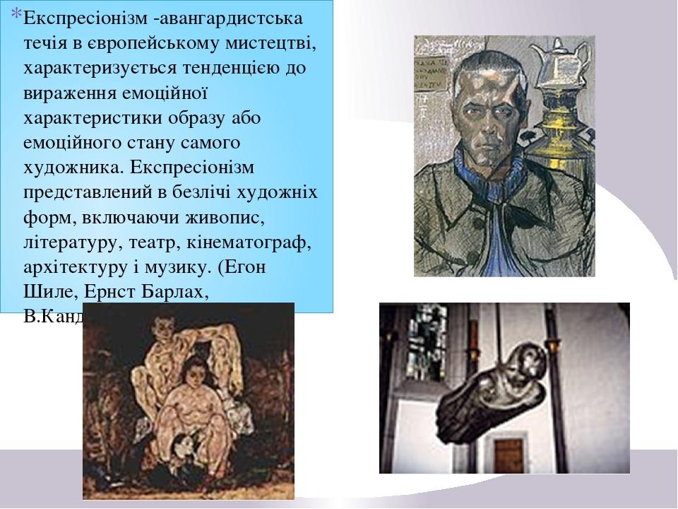 Експресіонізм -авангардистська течія в європейському мистецтві, характеризується тенденцією до вираження емоційної характеристики образу або емоцій...