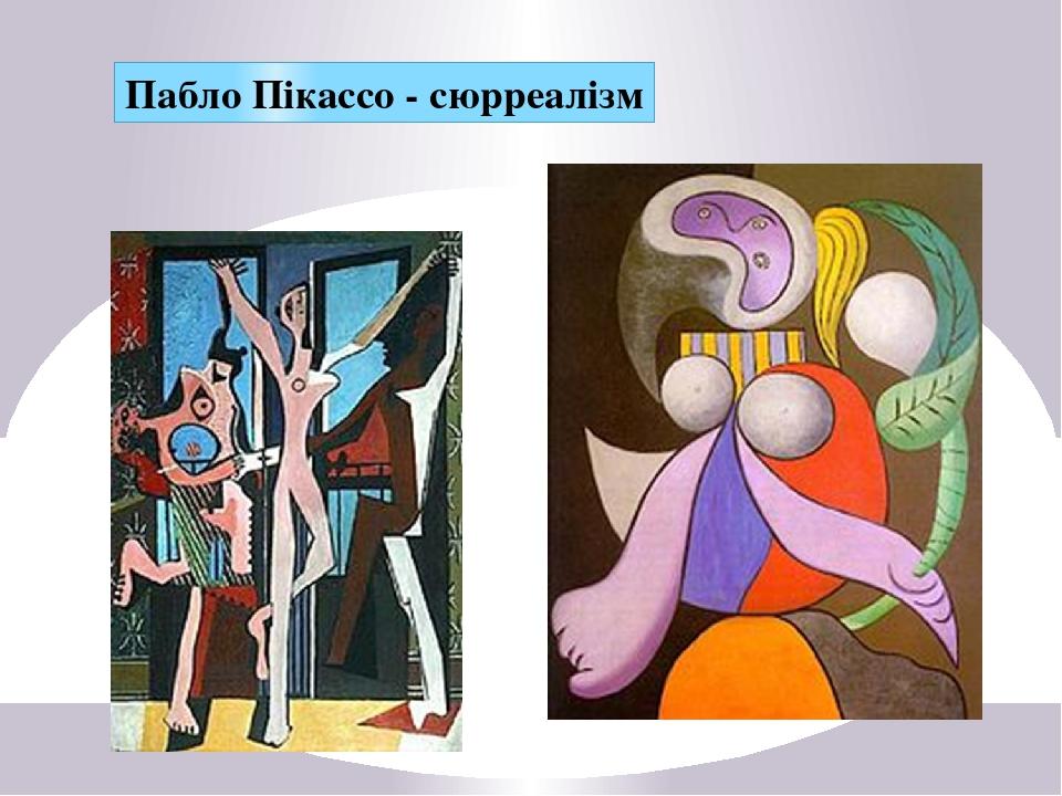 Пабло Пікассо - сюрреалізм