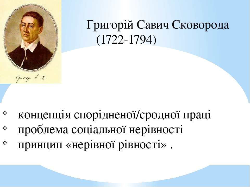 Григорій Савич Сковорода (1722-1794) концепція спорідненої/сродної праці проблема соціальної нерівності принцип «нерівної рівності» .