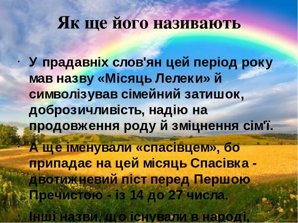 Як ще його називають У прадавніх слов'ян цей період року мав назву «Місяць Лелеки» й символізував сімейний затишок, доброзичливість, надію на продо...