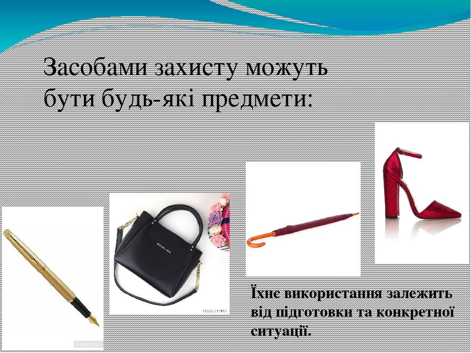 Засобами захисту можуть бути будь-які предмети: Їхнє використання залежить від підготовки та конкретної ситуації.