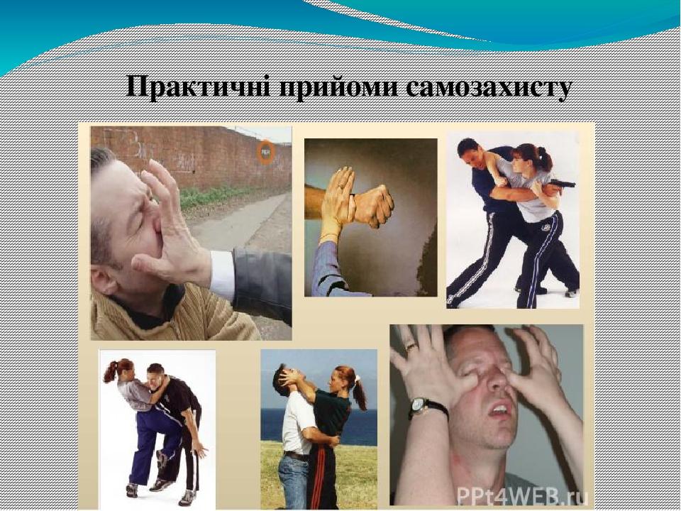 Практичні прийоми самозахисту