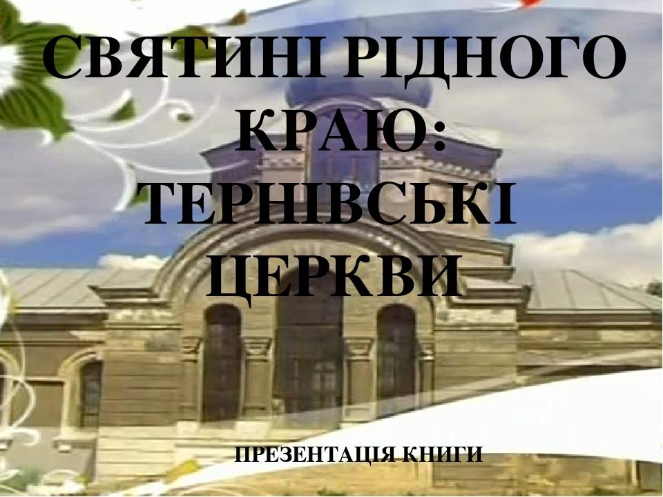 СВЯТИНІ РІДНОГО КРАЮ: ТЕРНІВСЬКІ ЦЕРКВИ ПРЕЗЕНТАЦІЯ КНИГИ