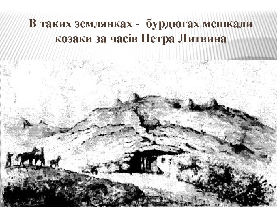 В таких землянках - бурдюгах мешкали козаки за часів Петра Литвина