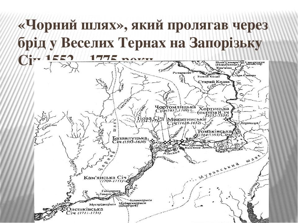 «Чорний шлях», який пролягав через брід у Веселих Тернах на Запорізьку Січ 1552 – 1775 роки