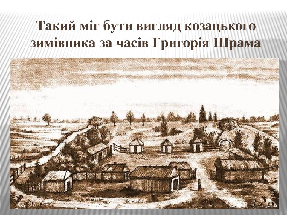 Такий міг бути вигляд козацького зимівника за часів Григорія Шрама