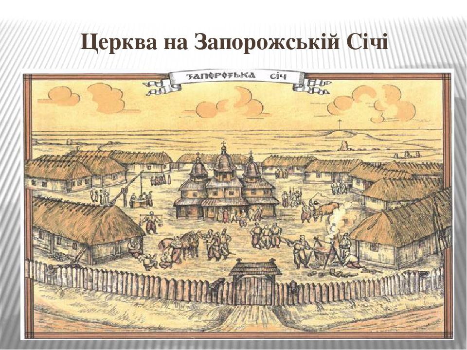 Церква на Запорожській Січі