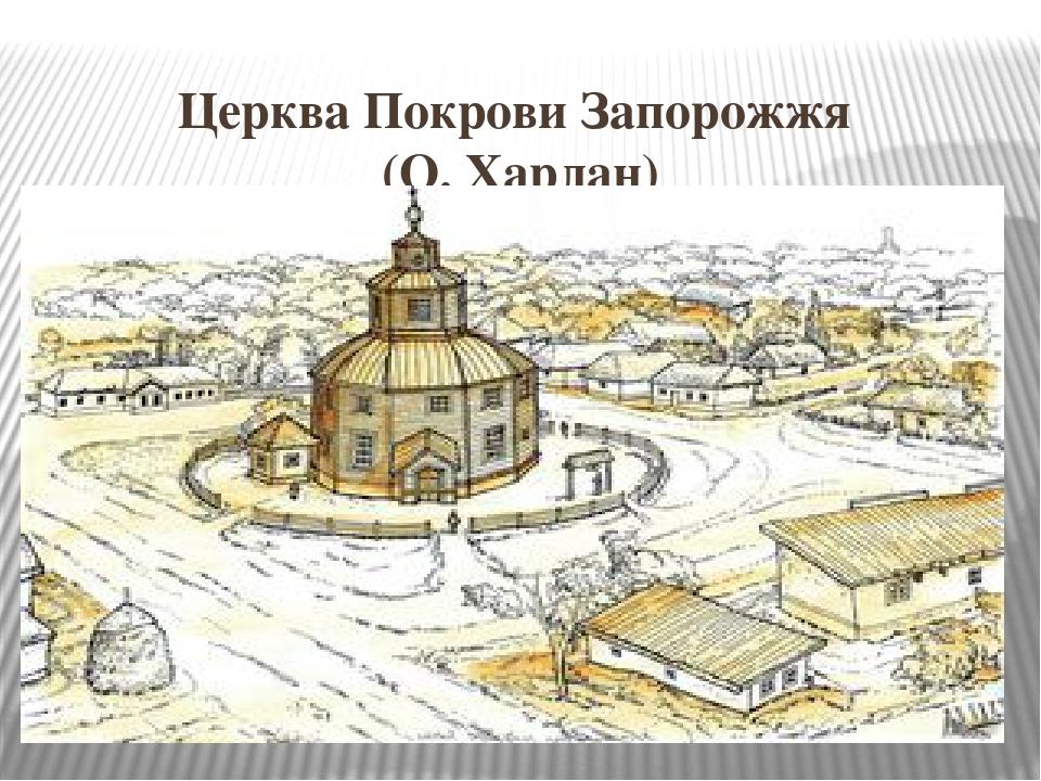 Церква Покрови Запорожжя (О. Харлан)