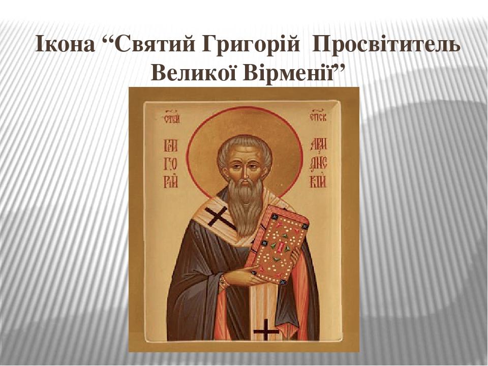 """Ікона """"Святий Григорій ̶ Просвітитель Великої Вірменії"""""""