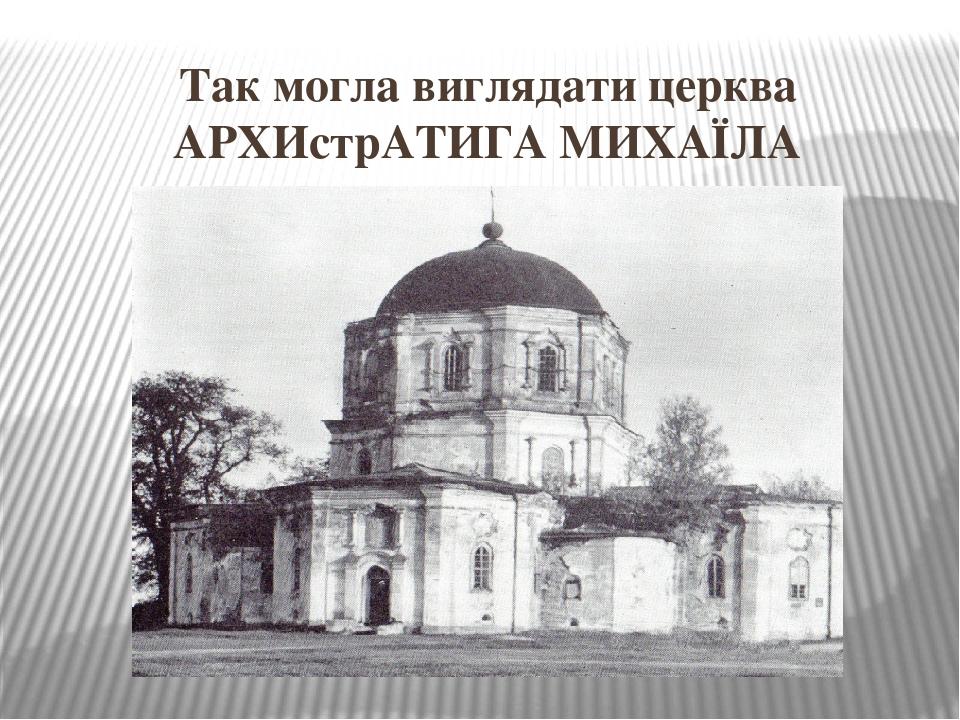 Так могла виглядати церква АРХИстрАТИГА МИХАЇЛА