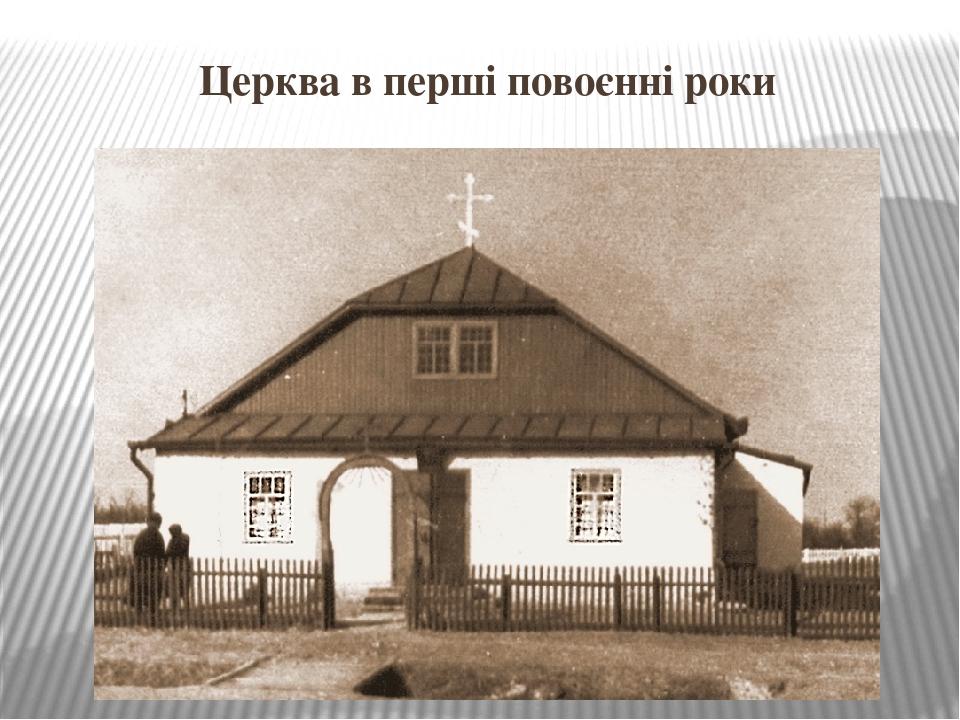 Церква в перші повоєнні роки