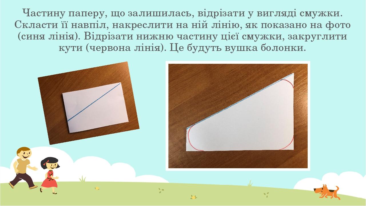 Частину паперу, що залишилась, відрізати у вигляді смужки. Скласти її навпіл, накреслити на ній лінію, як показано на фото (синя лінія). Відрізати ...