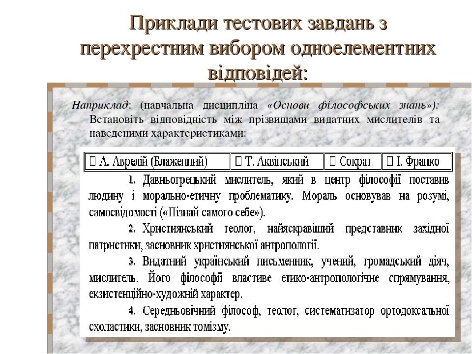 Приклади тестових завдань з перехрестним вибором одноелементних відповідей: Наприклад: (навчальна дисципліна «Основи філософських знань»): Встанові...